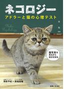 ネコロジー アドラーと猫の心理テスト