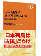 【期間限定価格】巨大地震はなぜ連鎖するのか 活断層と日本列島(NHK出版新書)