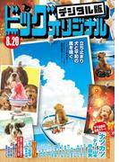 ビッグコミックオリジナル 2016年16号(2016年8月5日発売)