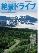 絶景ドライブ 日本の峠を旅する(学研MOOK)