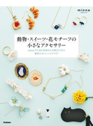 【期間限定価格】動物・スイーツ・花モチーフの小さなアクセサリー
