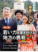 徳島発幸せここに 第1巻 若い力を惹き付ける地方の挑戦(ニューズブック)