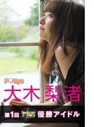 第一回TINS優勝アイドル Pottya 大木梨渚(デジタルブックファクトリー)