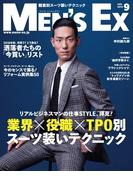 MEN'S EX 2016年9月号(MEN'S EX)