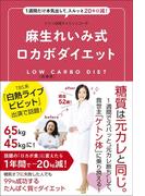 麻生れいみ式ロカボダイエット - 1週間だけ本気出して、スルッと20キロ減! -(美人開花シリーズ)