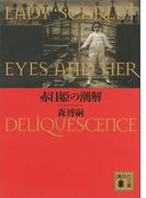 赤目姫の潮解 LADY SCARLET EYES AND HER DELIQUESCENCE(講談社文庫)