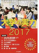 大学の実力 2017