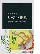 シベリア出兵 近代日本の忘れられた七年戦争 (中公新書)(中公新書)
