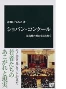 ショパン・コンクール 最高峰の舞台を読み解く (中公新書)(中公新書)