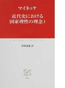 近代史における国家理性の理念 1 (中公クラシックス)(中公クラシックス)