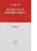 近代史における国家理性の理念 2 (中公クラシックス)(中公クラシックス)