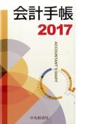 会計手帳〈2017年版〉