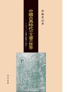 中國古典時代の文書の世界 トルファン文書の整理と研究