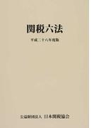 関税六法 平成28年度版