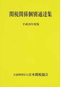 関税関係個別通達集 平成28年度版