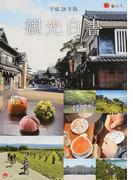 観光白書 平成28年版