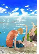 【全1-5セット】夏影に、さよなら(アメイロ)