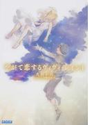 やがて恋するヴィヴィ・レイン 1 (ガガガ文庫)(ガガガ文庫)