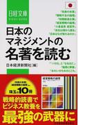 日本のマネジメントの名著を読む (日経文庫)(日経文庫)
