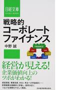 戦略的コーポレートファイナンス (日経文庫)(日経文庫)
