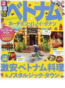 るるぶベトナム ホーチミン・ハノイ・ダナン (るるぶ情報版 Asia)