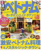 るるぶベトナム ホーチミン・ハノイ・ダナン ちいサイズ (るるぶ情報版 Asia)