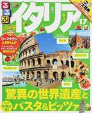 るるぶイタリア '17 (るるぶ情報版 Europe)