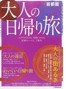 大人の日帰り旅 首都圏 (JTBのMOOK)(JTBのMOOK)