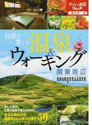自然を楽しむ温泉&ウォーキング関東周辺