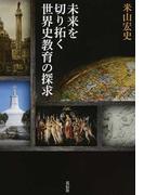 未来を切り拓く世界史教育の探求