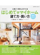 はじめてのマイホーム建て方・買い方完全ガイド 心地いい暮らしをつくる 2016−2017