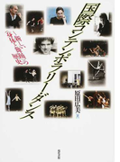 国際コンテンポラリー・ダンス 新しい〈身体と舞踊〉の歴史