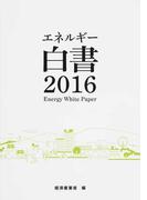 エネルギー白書 2016年版