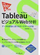 TableauビジュアルWeb分析 データを収益に変えるマーケターの武器 (できる100の新法則)