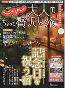 じゃらん大人のちょっと贅沢な旅 2016−2017秋 (じゃらんムックシリーズ)(じゃらんムックシリーズ)