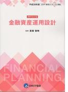 金融資産運用設計 FPテキスト2 平成28年度