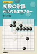 初段の常識 死活の基本マスター (NHK囲碁シリーズ)(NHK囲碁シリーズ)