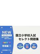 国立小学校入試セレクト問題集 NEWウォッチャーズ 常識編1