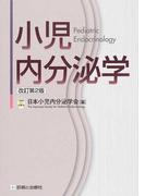 小児内分泌学 改訂第2版