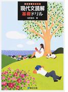 現代文読解基礎ドリル (駿台受験シリーズ)