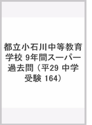 9年間スーパー過去問164都立小石川中等教育学校 平成29年度用