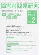 障害者問題研究 Vol.44No.2 特集1歳半の節と発達保障