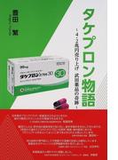 タケプロン物語 4.2兆円売り上げ武田薬品の奇跡