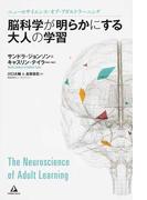 脳科学が明らかにする大人の学習 ニューロサイエンス・オブ・アダルトラーニング