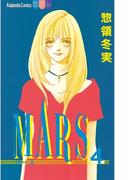 ≪期間限定 20%OFF≫【セット商品】MARS 4-15巻≪完結≫