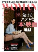 PRESIDENT WOMAN(プレジデントウーマン) 2016年9月号