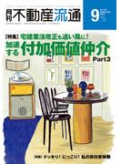 月刊不動産流通 2016年 9月号