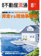 月刊不動産流通 2016年 8月号