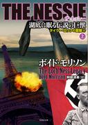 【全1-2セット】THE NESSIE ザ・ネッシー 湖底に眠る伝説の巨獣(竹書房文庫)