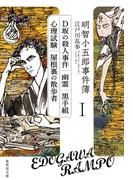 【全1-12セット】明智小五郎事件簿(集英社文庫)